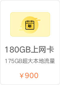 180GB上网卡