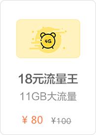 18元流量王