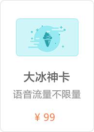 大冰神(预存版)