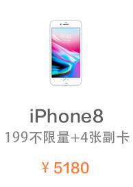 Iphone 8+冰激凌
