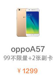 OPPO a57+冰激凌