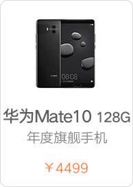 Mate 10 128G