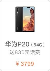 华为 P20 64