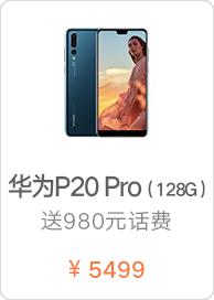 华为 P20 pro 128