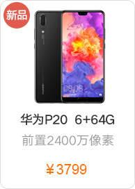 华为P20 6+64G
