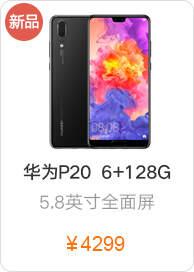 华为P20 6+128G