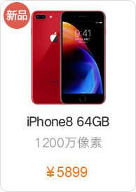 iphone 8红色