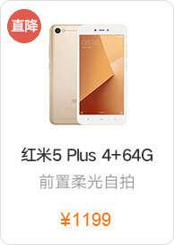红米5 Plus (4+64G)