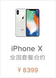iPhonex全国套餐