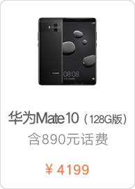 Mate10 128