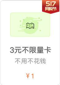 3元日租卡