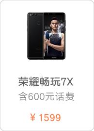 华为荣耀畅玩7X
