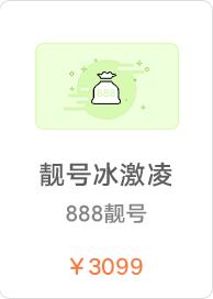 广州专属888靓号