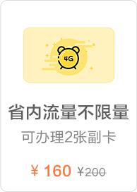 98元流量王