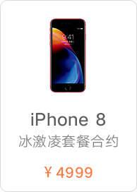 红色iPhone8