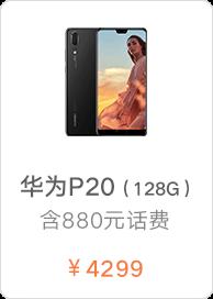 华为 P20 128G