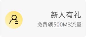 领取300M