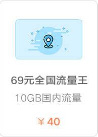 69元全国流量王
