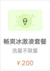 4G畅爽冰激凌