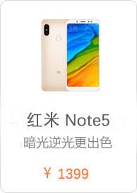 红米Note5