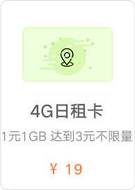 4G日租卡