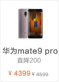 华为 mate 9pro
