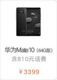 Mate10 64