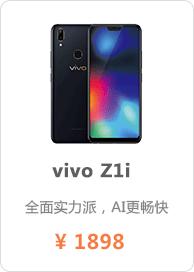 vivo Z1i