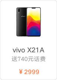 vivo X21A