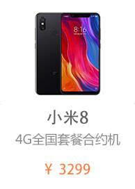 小米8(6+128G)