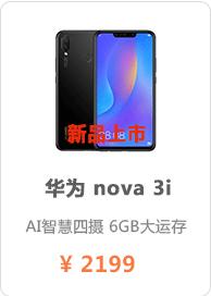 华为 nova3i