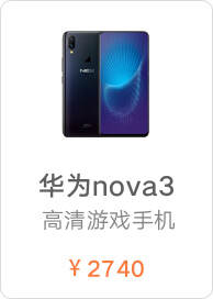 华为 nova3