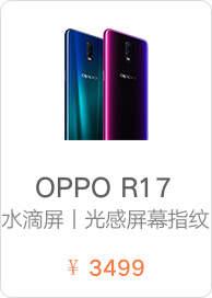 OPPO R17