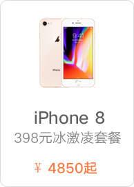 iphone 8 398