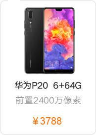 华为P20   64G