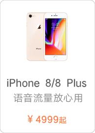 iPhone 8/8plus