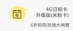 4G日租卡升级版(米粉卡)11