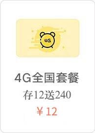 4G全国套餐