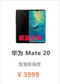 华为 Mate 20
