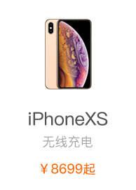 iPhone XS/iPhone XS Max