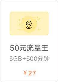 50元流量王
