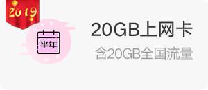20GB上网卡