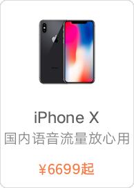 iPhone X+冰激凌