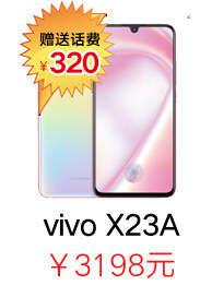 vivo X23A