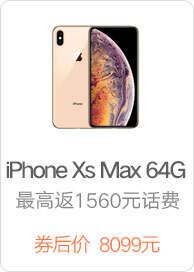 iphone XS MAX64