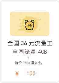 36元流量王