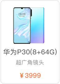 华为P30(8+64G)