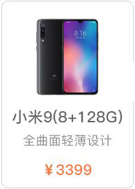 小米9(8+128G)