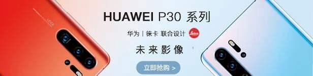 华为P30系列火爆开售