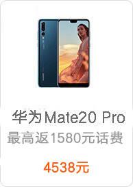 华为mate20 Pro